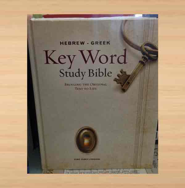 KJV-HEBREW-GREEK-KEYWORD-HARDCOVER-STUDY-BIBLE